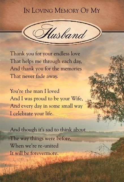 Wedding anniversary after death of spouse quotes